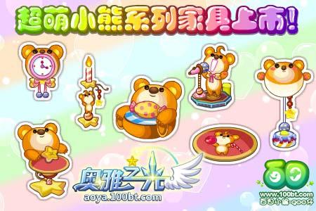 超萌小熊系列家具,为你营造温暖可爱的家!